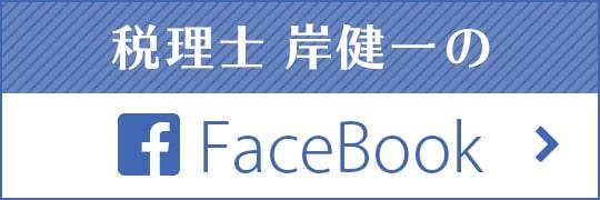 税理士法人ベリーベスト 岸健一 facebook