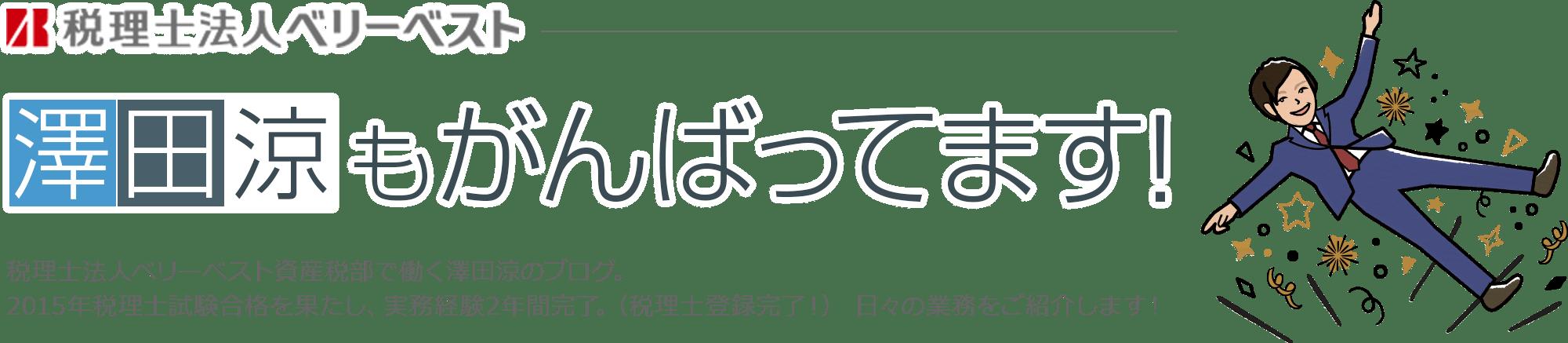 澤田涼もがんばってます!