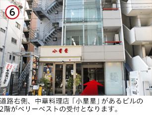 道路右側中華料理店「小星星」のあるビルの7階が受付です。