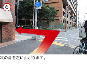 次の角を左に曲がります。