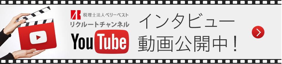 youtube 税理士法人ベリーベスト リクルートチャンネルにて、インタビュー動画公開中!