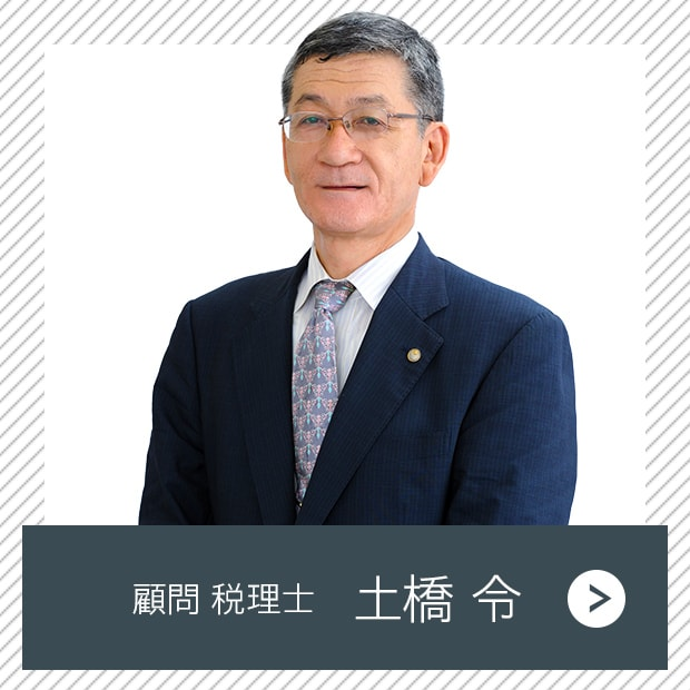 顧問 税理士 土橋 令