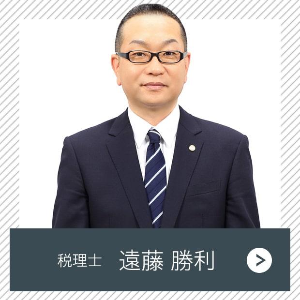 税理士 遠藤 勝利