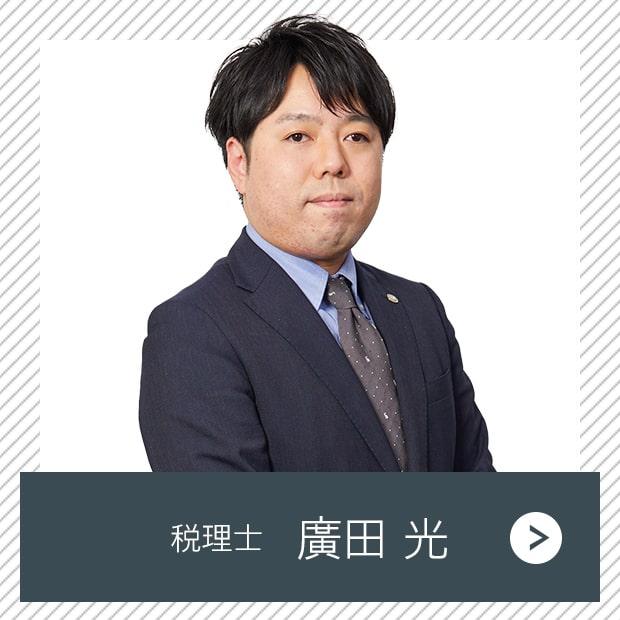 税理士 廣田 光