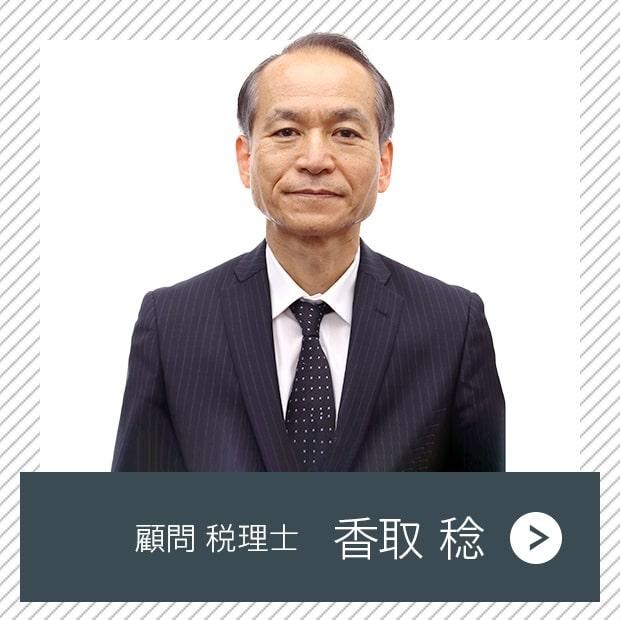 顧問 税理士 香取 稔
