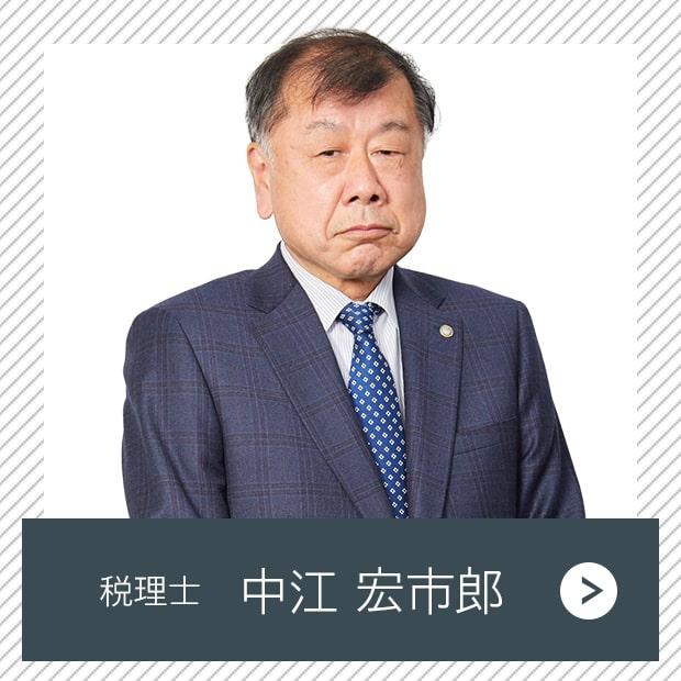 税理士 中江 宏市郎