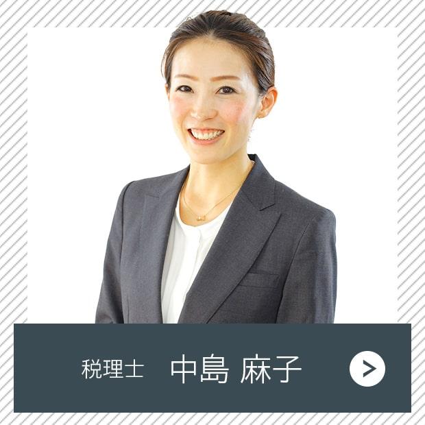 税理士 中島 麻子