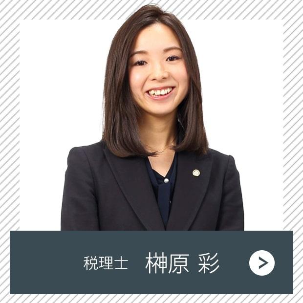 税理士 榊原 彩
