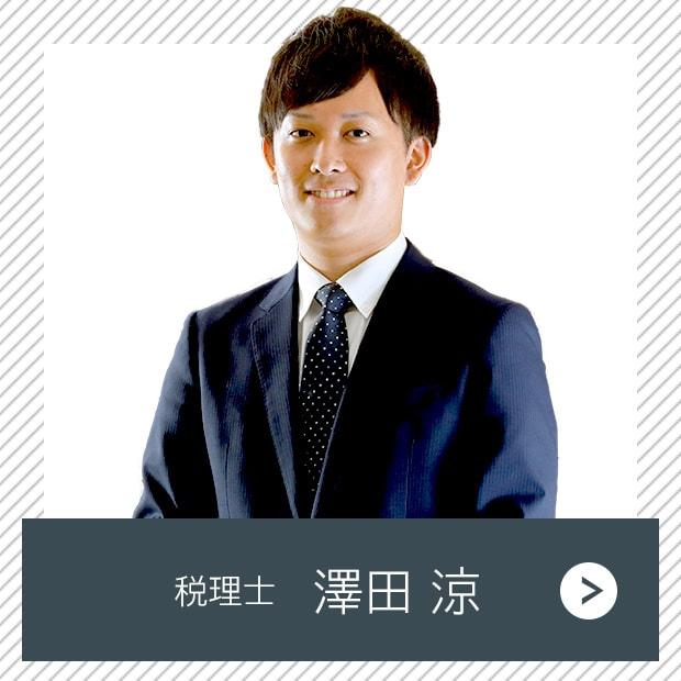 税理士 澤田 涼