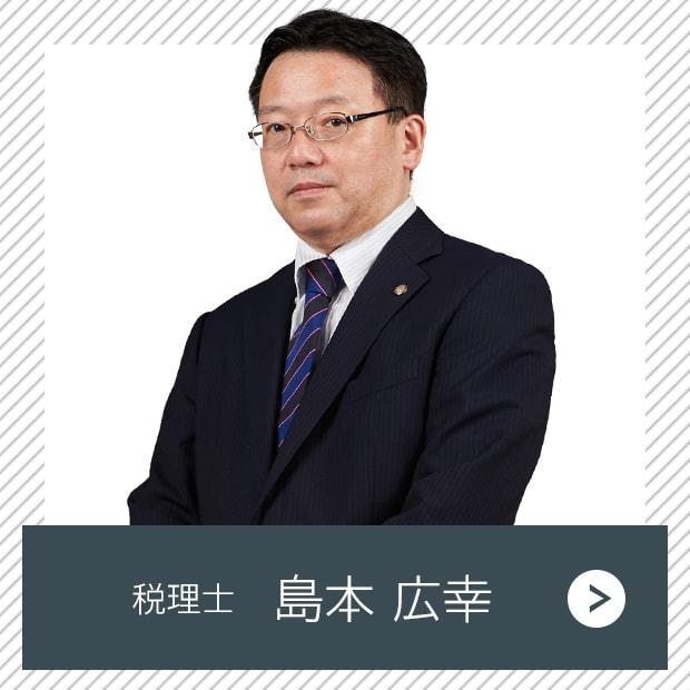 税理士 島本 宏幸