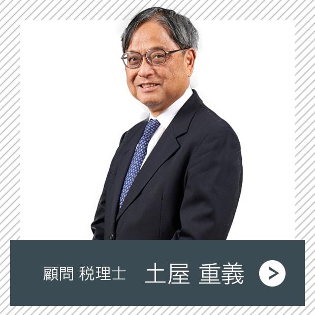 顧問 税理士 土屋 重義
