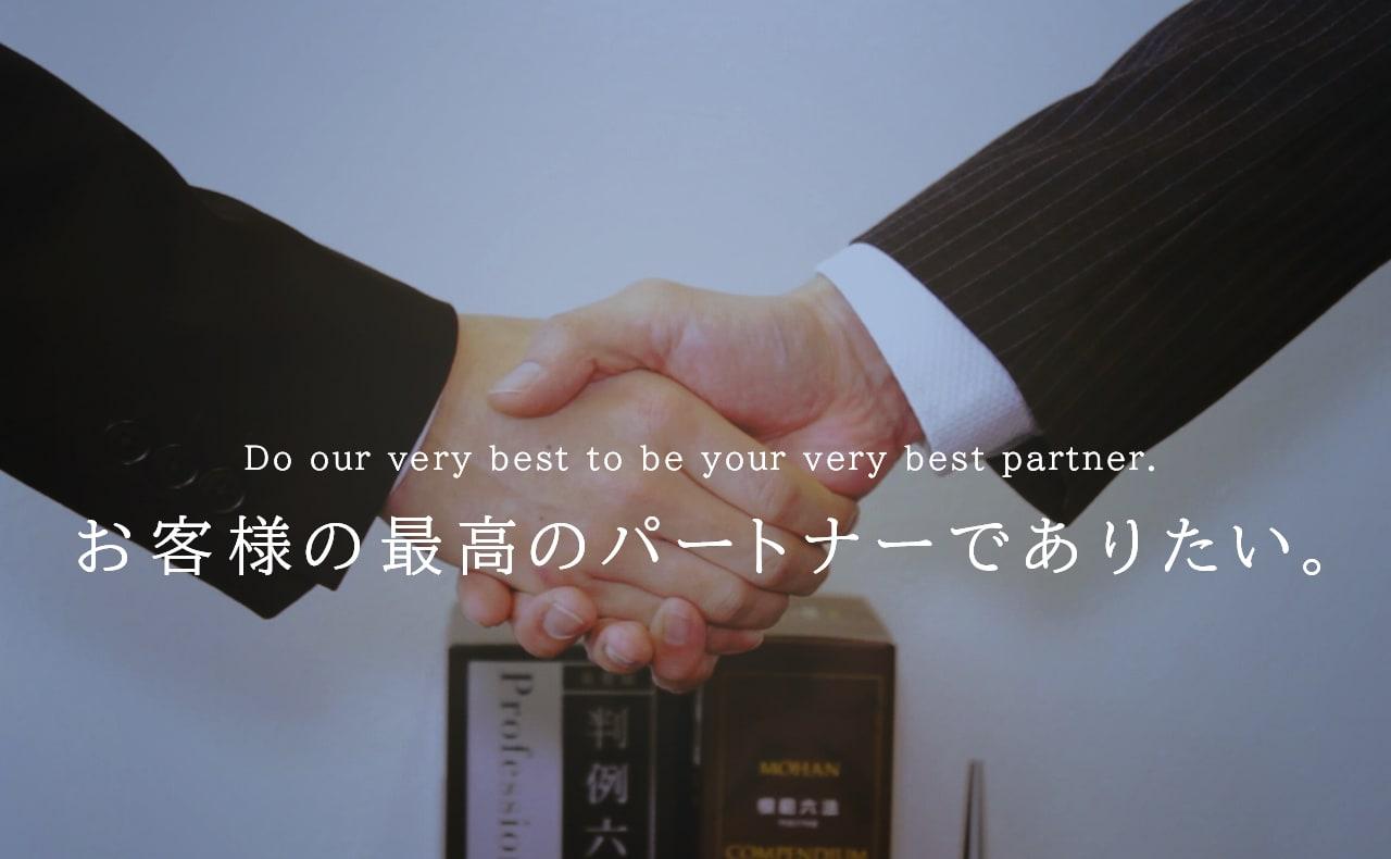お客様の最高のパートナーでありたい。