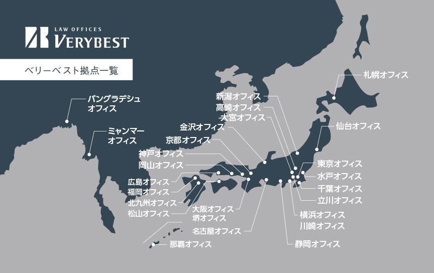 ベリーベスト拠点一覧地図