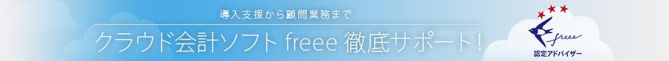 クラウド会計ソフトfreee徹底サポート!